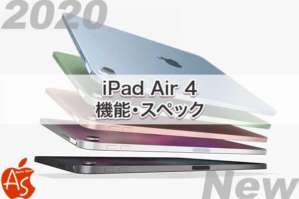 値段 発売時期いつ[2020 新作 iPad Air 4]