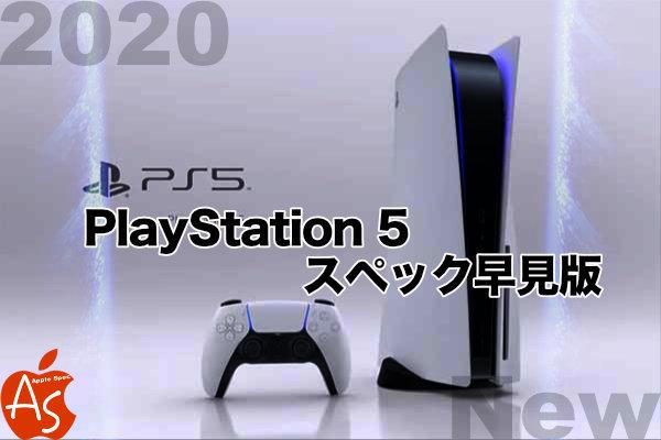値段 発売時期いつ[2020 PlayStation 5(PS5)]