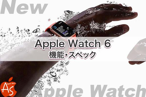 値段 発売時期いつ[2020 新作 Apple Watch 6]