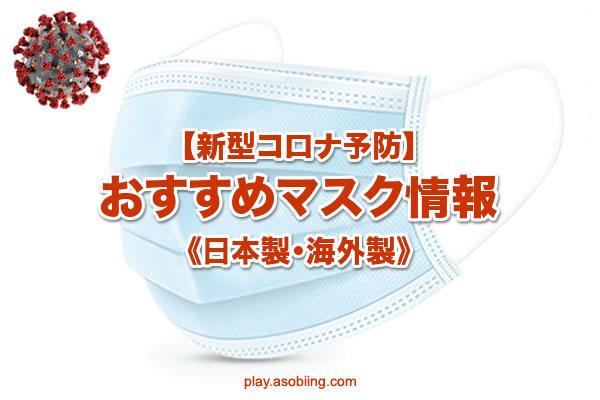 日本製 通販[サージカル 洗えるマスク]