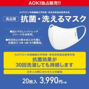 AOKI[日本管理生産おすすめマスク]
