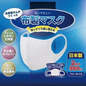 【グンゼ】肌にやさしい洗える布製マスク[日本製マスク Amazon 通販]