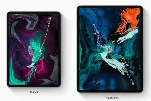 iPad Pro 2018[新旧 世代 スペック比較]