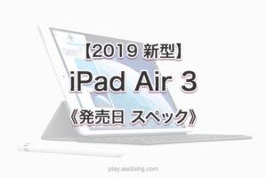 値段 発売時期いつ[2019 新作 iPad Air 3]