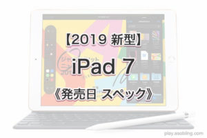 値段 発売時期いつ[2019 新作 iPad 7]