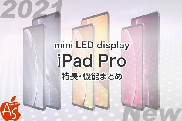 値段 発売時期いつ[2021 新作 iPad Pro 5]