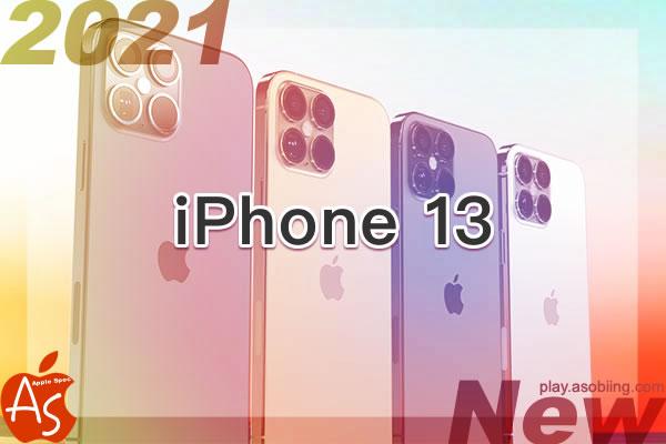 新機能スペック[2021年モデル 新型 iPhone 13]