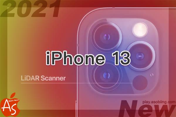カメラ新機能[2021年モデル 次期 iPhone 13]