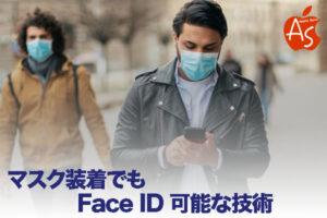 マスク装着対応 Face ID[2021 新型 iPhone 13]