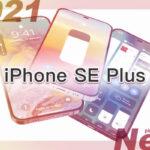 値段 発売時期いつ[新作 iPhone SE Plus]