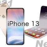 値段 発売時期いつ[2021 新作 iPhone 13]