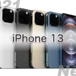 発売時期いつ[2021 新作 iPhone 13]