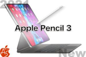 Apple Pencil 第3世代[2020 新型 iPad Pro 5]