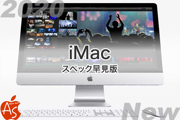 値段 発売時期いつ[2020 新作 iMac]