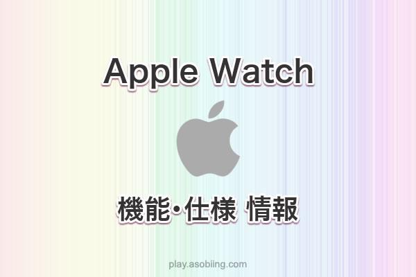 機能の解説[Apple Watch]