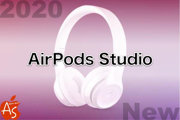 値段 発売時期いつ[新製品 AirPods Studio]