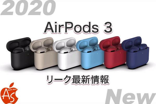 値段予想 発売時期いつ[2020 新作 AirPods 3]