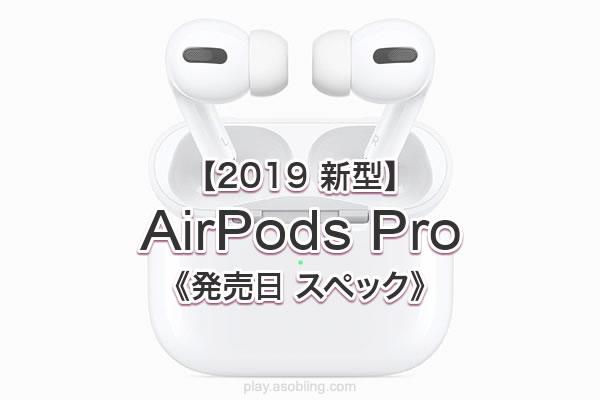 値段 発売時期いつ[2019 新作 AirPods Pro]