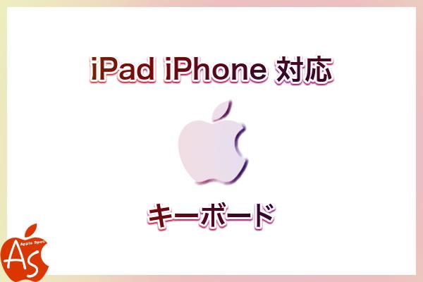 Apple Keyboard[iPad 対応専用キーボード]