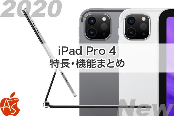 値段 発売時期いつ[2020 新作 iPad Pro 4]