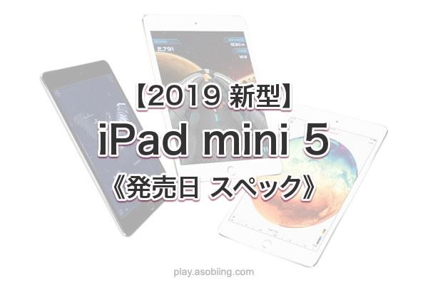 値段 発売時期いつ[2019 新型 iPad mini 5]