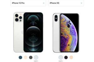 サイズ比較 iPhone Xs[2020 新型 iPhone 12 Pro]