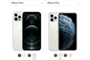 サイズ比較 iPhone 11 Pro[2020 新型 iPhone 12 Pro]