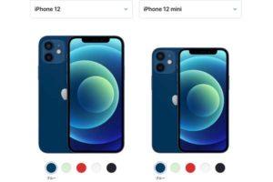 サイズ比較 iPhone 12 mini[2020 新型 iPhone 12]