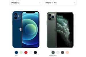 サイズ比較 iPhone 11 Pro[2020 新型 iPhone 12]