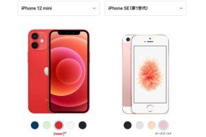 サイズ比較 iPhone SE[2020 新型 iPhone 12 mini]