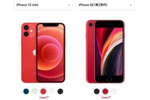 サイズ比較 iPhone SE2[2020 新型 iPhone 12 mini]