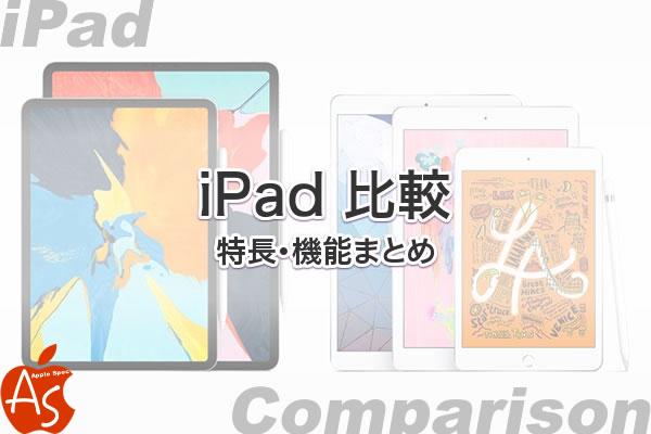 最新機種〈2019-2020〉iPad 比較おすすめ