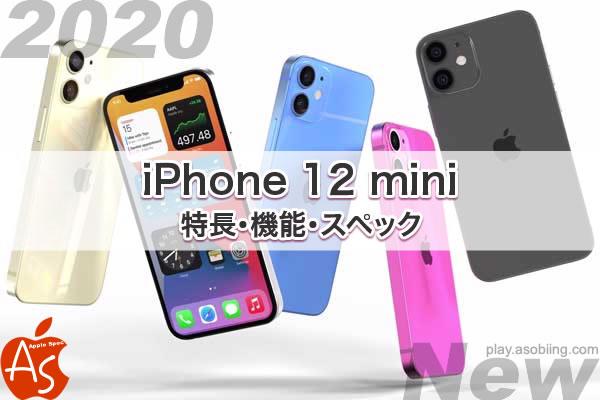 機能スペック 比較レビュー[2020 新機種 iPhone 12 mini]