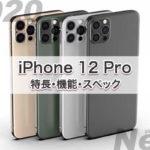 発売時期いつ 性能比較[新作 iPhone 12 Pro]