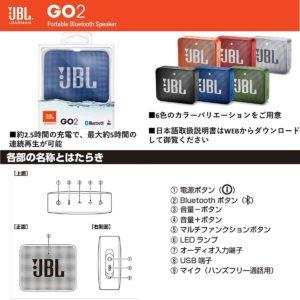 GO 2 レビュー[JBL Bluetooth スピーカーおすすめ]