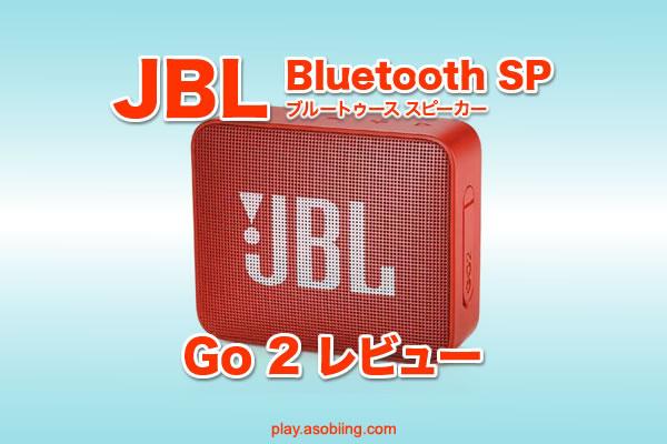 GO 2 評価 値段[JBL Bluetooth スピーカーおすすめ]