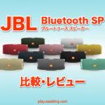 おすすめ比較 評価 値段[JBL Bluetooth スピーカー]