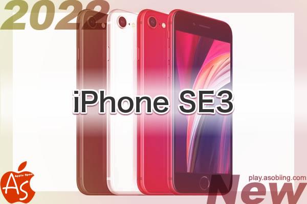 値段 発売時期いつ[新作 iPhone SE 3]