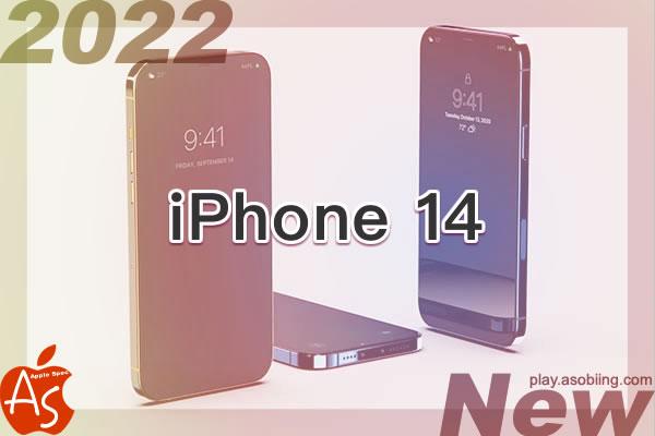 値段 発売時期いつ[2022 新作 iPhone 14]