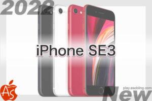 値段 発売時期いつ[2022 新型 iPhone SE3]