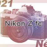 値段価格 マウント ミラーレス[Nikon Z fc]