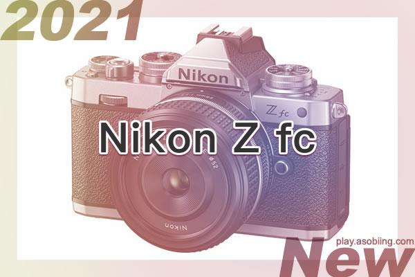 値段価格 通販 安い[Nikon Z fc]