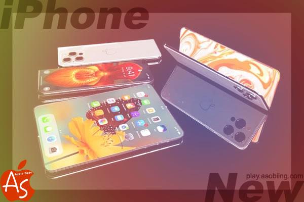 新製品予測スペック[2021年 新モデル iPhone 13]