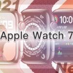 新機能 性能 スペック[新型 Apple Watch 7]
