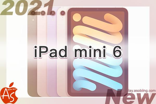 新機能 性能 スペック[新型 iPad mini 6]